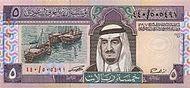 SaudiArabiaP22b-5Riyals-(1983)-donatedth f.jpg