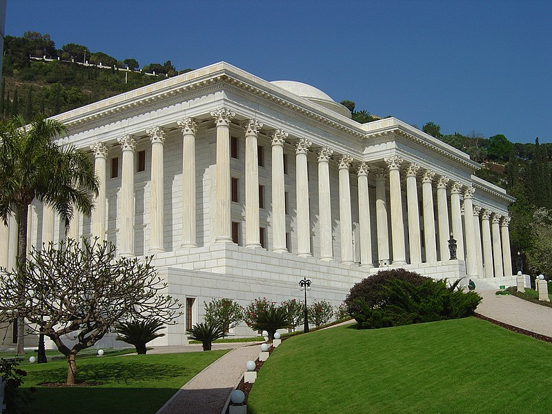پرونده:Seat of the Universal House of Justice.JPG