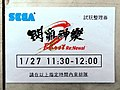 Senran Kagura Burst Re-Newal trial play ticket from Sega 20180127.jpg