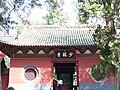 Shaolin Temple 少林寺山门 - panoramio.jpg