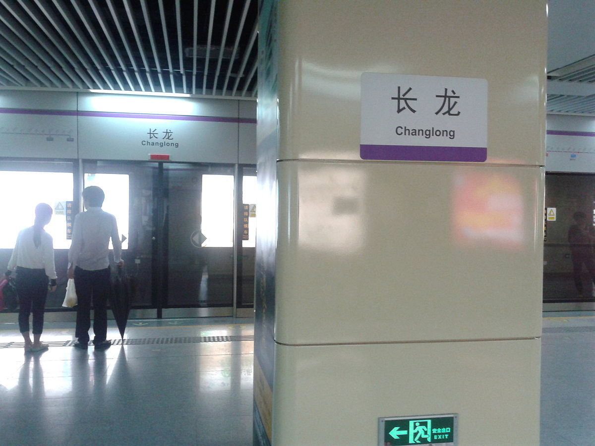 Metro Service Center >> Changlong Station (Shenzhen) - Wikipedia