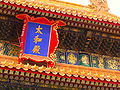 Sign of the Hall of Supreme Harmony.JPG