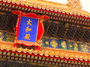 Hall of Supreme Harmony - The tablet of the Hall of Supreme Harmony