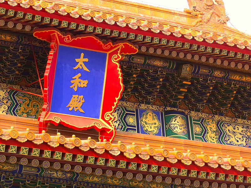 File:Sign of the Hall of Supreme Harmony.JPG