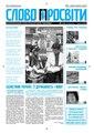 Slovo-39-2008.pdf