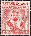 Stamp Bahrain 1960 2r.jpg