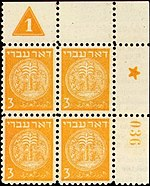 Stamp Israel 1948-3mil yellow.jpg