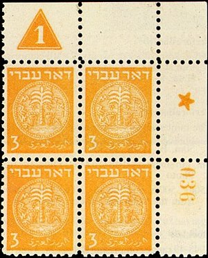 Postage stamps and postal history of Israel - A block of four of the 1948 3 mils value from the first series of Israeli stamps.
