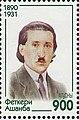Stamp of Abkhazia - 1997 - Colnect 999811 - Fetkery Ashanba.jpeg