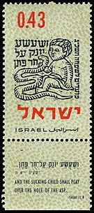 Stamp of Israel - Festivals 5723 - 0.43IL.jpg