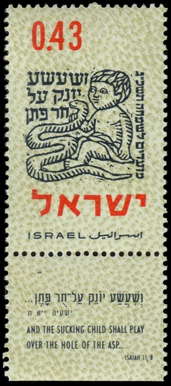 Stamp of Israel - Festivals 5723 - 0.43IL