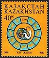 Stamp of Kazakhstan 310.jpg