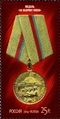 Stamp of Russia 2014 No 1851 Medal For the Defence of Kiev.png