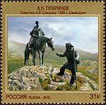 Stamp of Russia 2016 No 2171 Monument to Alexander Suvorov by Dmitry Tugarinov.jpg