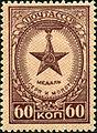 Stamp of USSR 1040.jpg