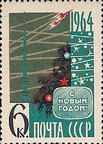 Stamp of USSR 1963-2967.jpg