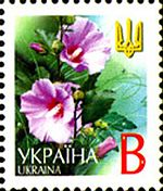 Stamp of Ukraine s377.jpg