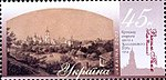 Stamp of Ukraine s530.jpg