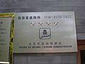 Star toilet (2695319030).jpg