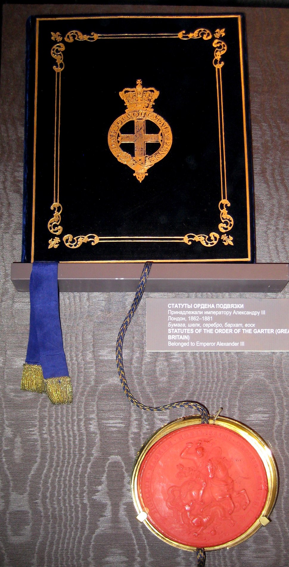 Statutes of the Order of the Garter (Alexander III of Russia)