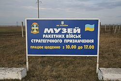 Strategic Missile Forces Museum in Ukraine - infosign.JPG