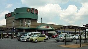 Supermarket STAR Green-Hill Branch 2010.jpg