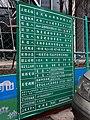 Taipei Nan Shan Plaza construction sign 20171216.jpg