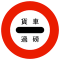 Taiwan road sign Art060.4.png