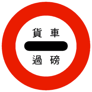 "Weigh station - A weigh station sign in Taiwan with Chinese text reading: ""trucks are to be weighed"""
