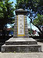 The Cenotaph for Martyrs of Sino-French War front view 20170429.jpg