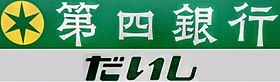 The Daishi Bank, Ltd. Logo.jpg