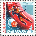 The Soviet Union 1968 CPA 3621 stamp (Leonov Filming in Space and Fragment of Emblem Dropped on Moon by 'Luna 9').jpg