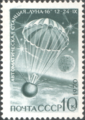 The Soviet Union 1970 CPA 3953 stamp (Capsule with Moon Rock Landing on Earth (1970.09.24)).png