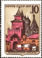 The Soviet Union 1971 CPA 4033 stamp (Kolomna Kremlin and Buses).png