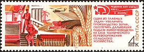 The Soviet Union 1971 CPA 4049 stamp (Farmworkers and Wheatfield (Agricultural Production)).jpg