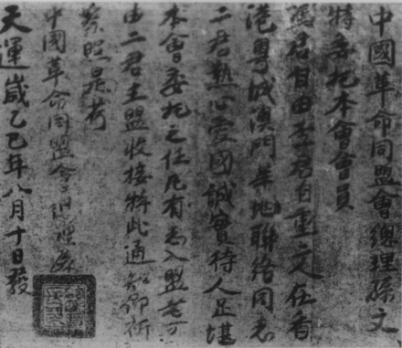 A letter with Sun's seal commencing the Tongmenghui in Hong Kong The document bearing Sun Yat Sen's official seal.png