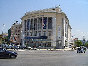 Theatre of the Macedonian Studies Foundation