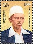Tiruppur Kumaran 2004 stamp of India.jpg