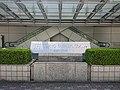 Tokyo Fashion Town Building, at Ariake, Koto, Tokyo (2019-08-13) 03.jpg