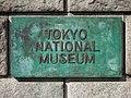 Tokyo National Museum Main Gate Sign P9234929.jpg