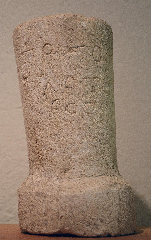 Tombstone with an Illyrian name. Apollonia, Albania