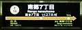 Tozai Nan7 signs.jpg