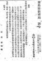 TsingtaoGovernmentbulletinaboutnationalanthem.png