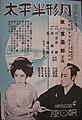 Tsukigata Hanpeita 1935.jpg