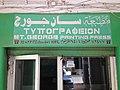 TypographeionKhartoum RomanDeckert24042018.jpg