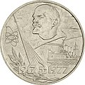 USSR-1977-1ruble-CuNi-October60-b.jpg