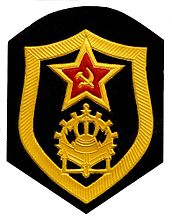 USSR Building troops emblem.jpg