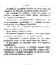 V.M. Doroshevich-Collection of Works. Volume IX. Court Essays-156.png