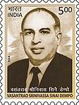 Vasantrao S Dempo 2016 stamp of India.jpg