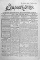 Vidrodzhennia 1918 201.pdf